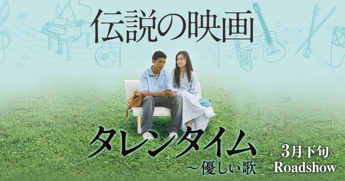 映画「タレンタイム 優しい歌」監督:ヤスミン・アフマド 出演:パメラ・チョン マヘシュ・ジュガル・キショール