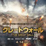 中国映画の巨匠チャン・イーモウは何処へ行く、「グレートウォール」と「単騎、千里を走る。」