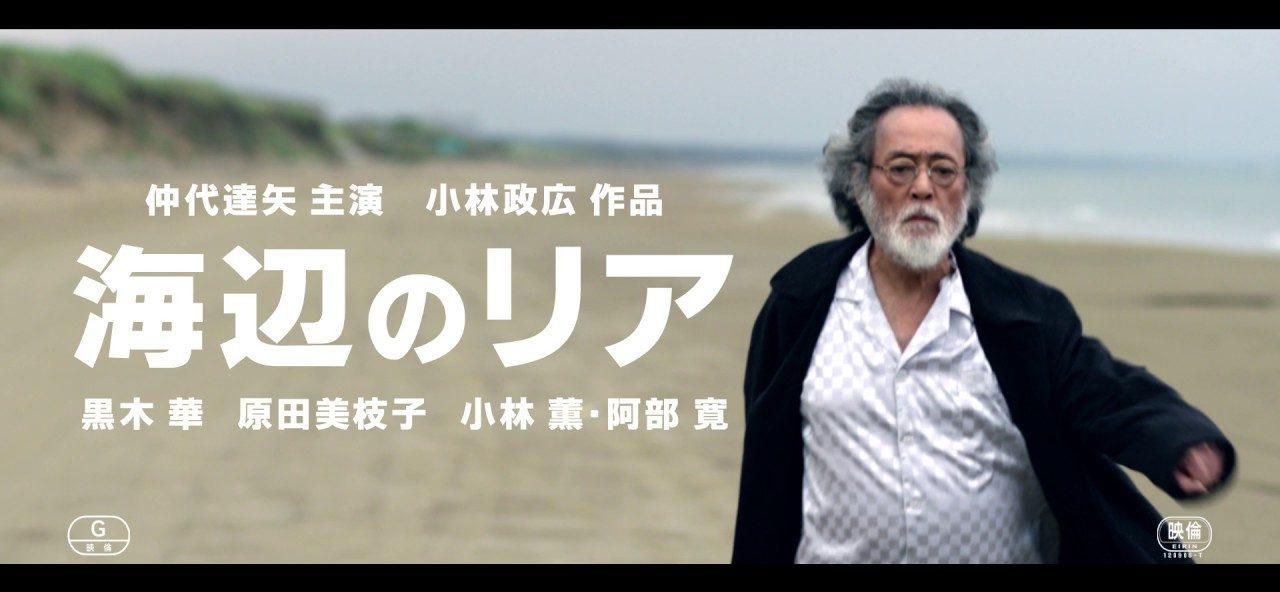 映画「海辺のリア」監督:小林政広 出演:仲代達也 黒木華 原田美枝子