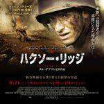 違和感の残る、戦争映画「ハクソー・リッジ」