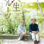高齢夫婦を描く日韓のドキュメンタリー「人生フルーツ」「ふたりの桃源郷」「あなた、その川を渡らないで」