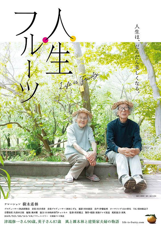 映画「人生フルーツ」監督:伏原健之 出演:津端修一 津端英子