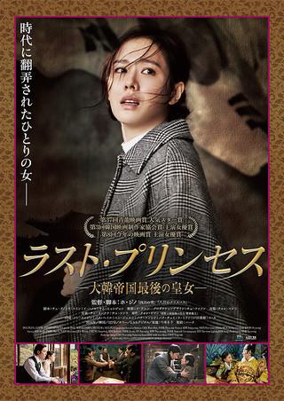 「ラスト・プリンセス大韓帝国最後の皇女」 監督:ホ・ジノ 出演:ソン・イェジン パク・ヘイル他