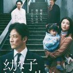 脚本家荒井晴彦の新作、現代の家族を描く「幼な子われらに生まれ」