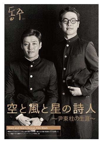 空と風と星の詩人 尹東柱(ユン・ドンジュ)の生涯 監督:イ・ジュニク 出演:カン・ハヌル パク・チョンミン