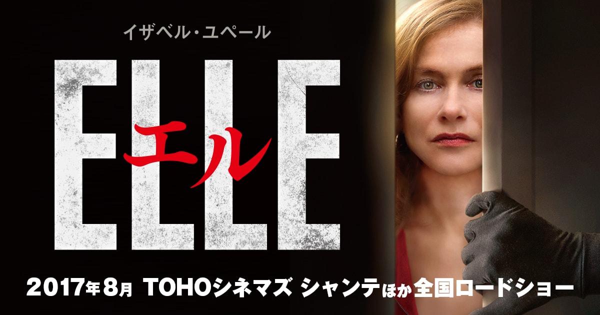 映画「エルELLE」監督:ポール・バーホーベン 出演:イザベル・ユペール ローラン・ラフィット