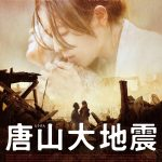 中国映画「狙った恋の落とし方。」と「唐山大地震」