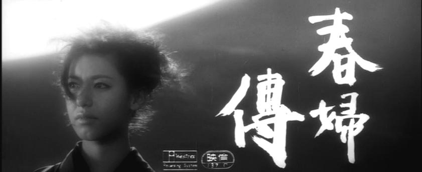 映画「春婦傳」監督:鈴木清順 出演:野川由美子 川地民夫ほか