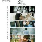 香港の未来を反映した「十年」と、20年前の秀作「ラヴソング」