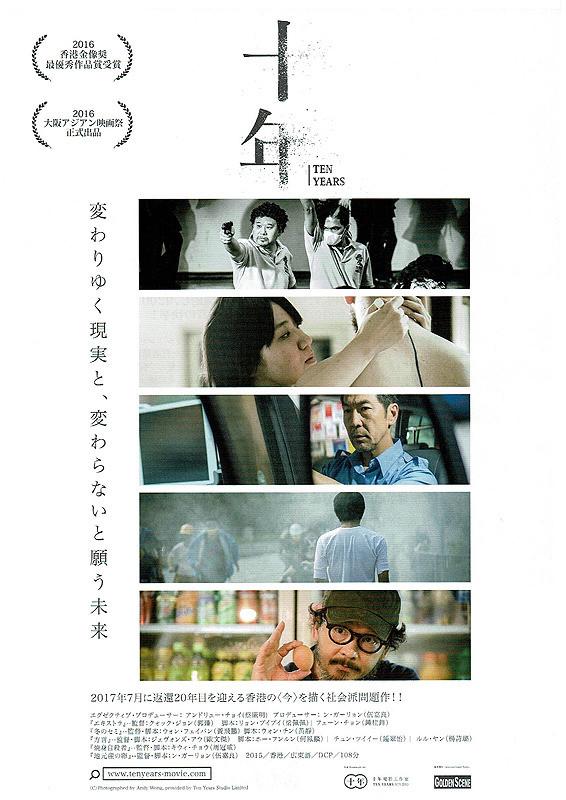 香港映画「十年」監督:クォック・ジョン ウォン・フェイパン 他