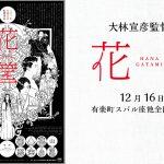 病気を克服し制作された絢爛たる大林宣彦監督の新作「花筐/HANAGATAMI」