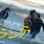 俊英、入江悠監督の渾身の傑作「ビジランテ」