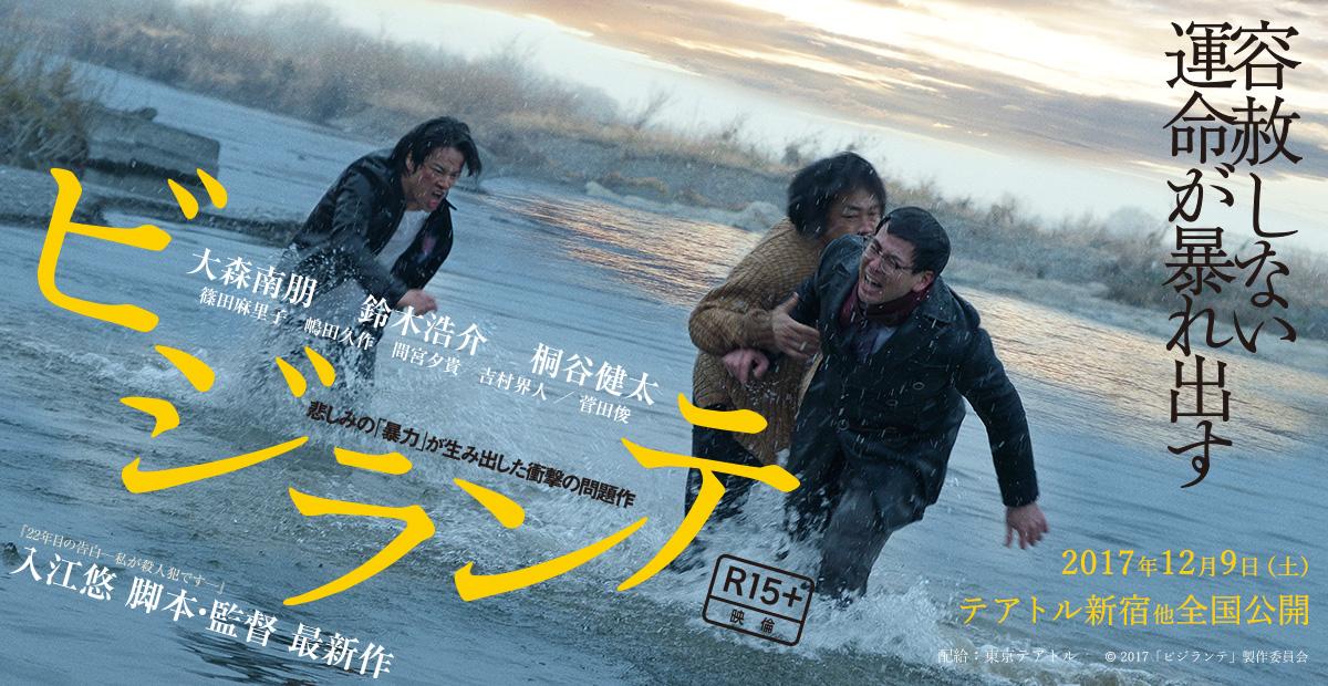 映画「ビジランテ」監督:入江悠 出演:大森南朋 鈴木浩介 桐谷健太ほか