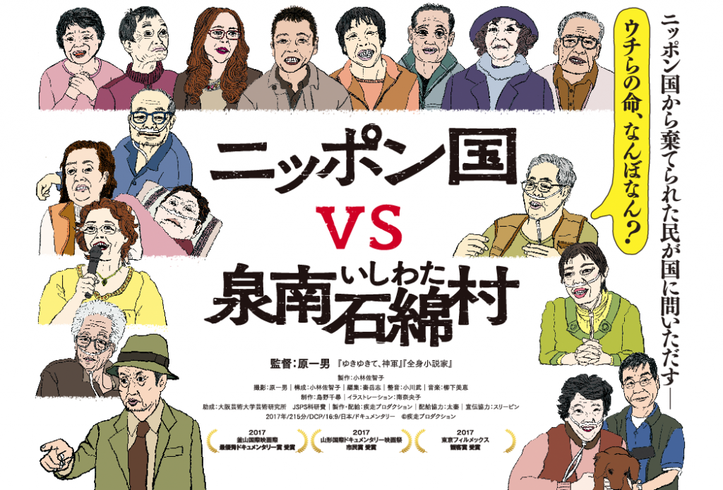 「ニッポン国 VS 泉南石綿村」監督:原一男