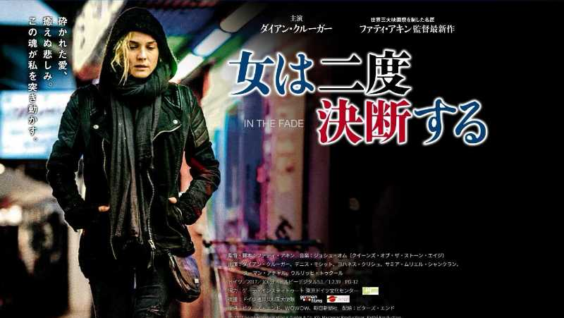 「女は二度決断する」監督:ファティ・アキン 出演:ダイアン・クルーガー デニス・モシット ヨハネス・クリシュ