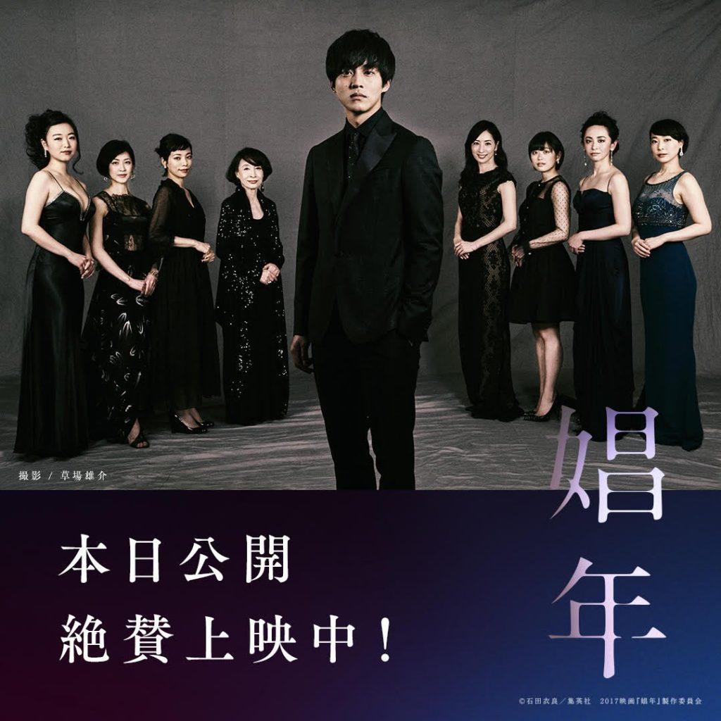 「娼年」監督:三浦大輔 出演:松坂桃李 真飛聖 冨手麻妙ほか