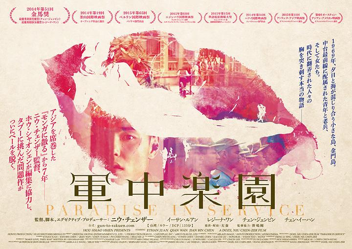 「軍中楽園」監督:ニウ・チェンザー 出演:イーサン・ルアン レジーナ・ワンほか