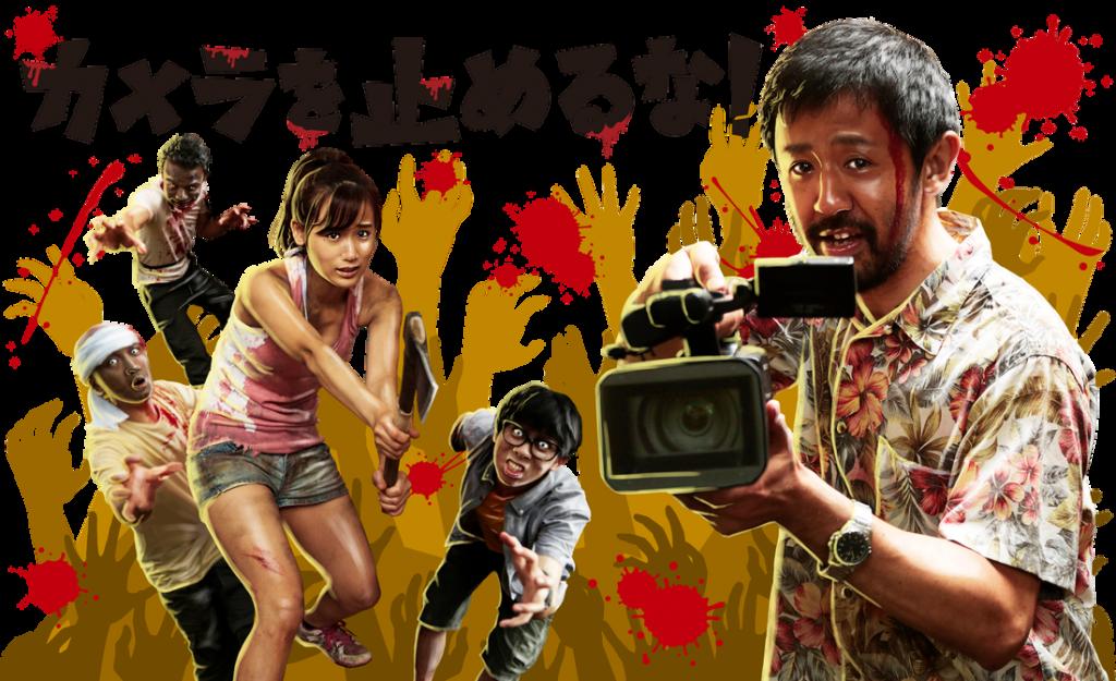 映画「カメラを止めるな!」監督:上田慎一郎 出演:濱津隆之 真魚 しゅはまはるみ他