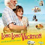 認知症高齢者を描く映画「愛、アムール」「八重子のハミング」「ロング、ロングバケーション」