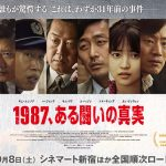 胸熱くなる韓国映画の傑作「1987、ある闘いの真実」