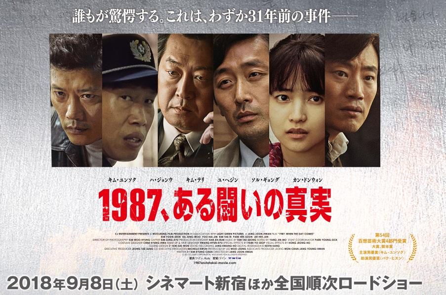 映画「1987、ある闘いの真実」監督:チャン・ジュナン 出演:キム・ユンソク ハ・ジョンウ ユ・ヘジン他
