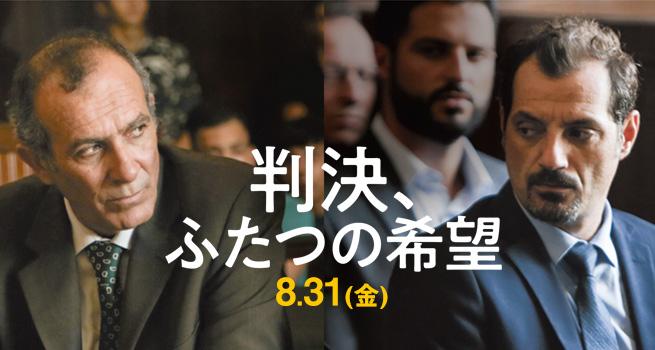 映画「判決、ふたつの希望」監督:ジアド・ドゥエイリ 出演:アデル・カラム カメル・エル・バシャ リタ・ハーエク他