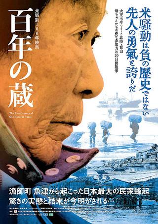 映画「百年の蔵」監督:神央(じんあきら)