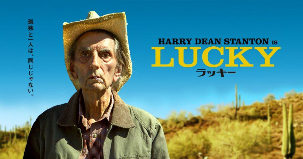 映画「ラッキー」監督:ジョン・キャロル・リンチ 出演:ハリー・ディーン・スタントン デビッド・リンチ ロン・リビングストン他