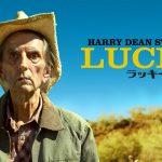 高齢の爺さんの2本の映画。フランスの「ハッピーエンド」とアメリカの「ラッキー」