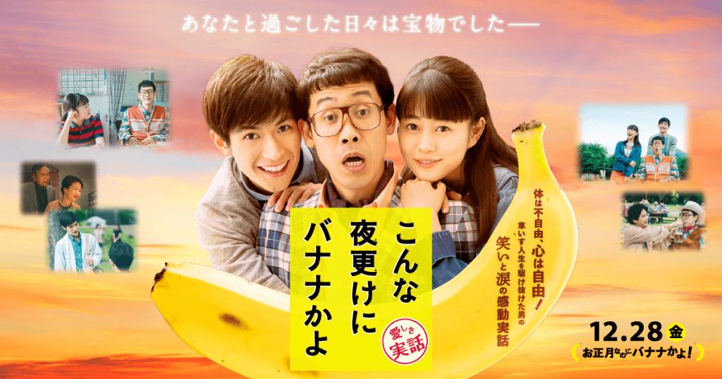 「こんな夜更けにバナナかよ」監督:前田哲 出演:大泉洋 高畑充希 三浦春馬