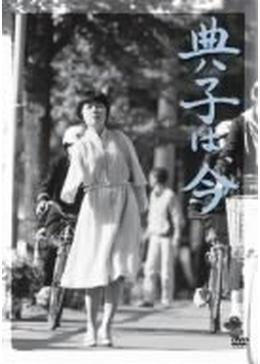 映画「典子は、今」監督:松山善三 出演:辻典子 渡辺美佐子ほか