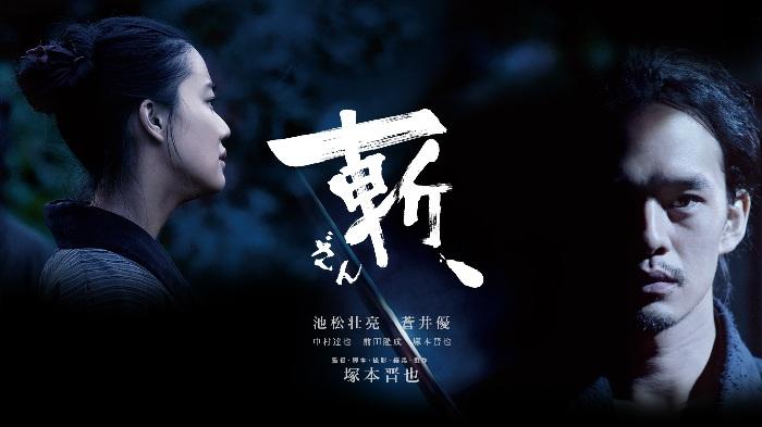 映画「斬、」監督:塚本晋也 出演:池松壮亮 蒼井優