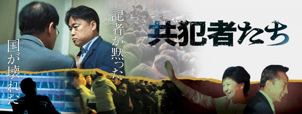 映画「共犯者たち」監督:チェ・スンホ