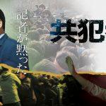 韓国政府と報道機関を追求する面白ドキュメンタリー「共犯者たち」など