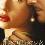 フェルメールを描く映画「真珠の耳飾りの少女」