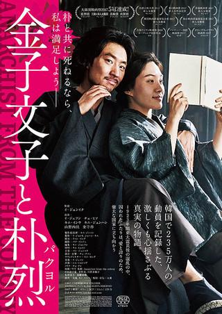 「金子文子と朴烈」監督:イ・ジュンイク 出演:イ・ジェフン チェ・ヒソ他