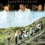沖縄の奇習を描くヒューマンで異色の力作「洗骨」と、楽しさ満載の「ナビィの恋」