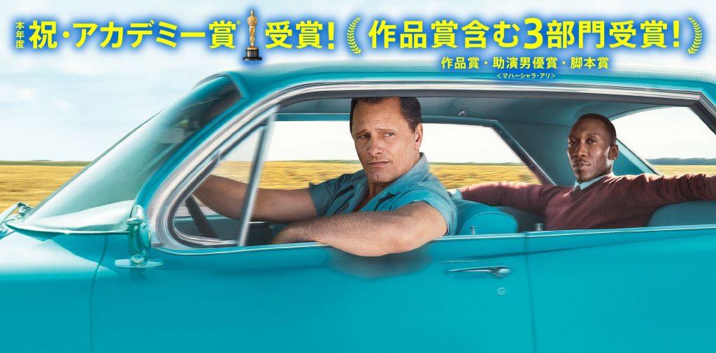 「グリーンブック」監督:ピーター・ファレリー 出演:ビゴ・モーテンセン マハーシャラ・アリ他