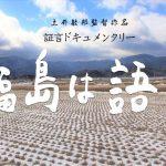 現在の福島を描く2本のドキュメンタリー「盆唄」と「福島を語る」