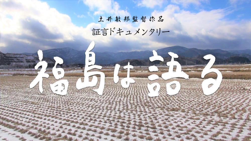 ドキュメンタリー映画「福島は語る」制作・監督:土井敏邦