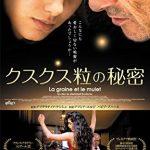 パリ映画散歩(3)「クスクス粒の秘密」「パリ20区、僕たちのクラス」