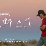 対比的な日米映画の傑作「山懐に抱かれて」と「荒野にて」