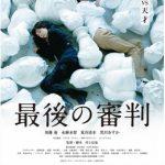 深田晃司監督の新作「よこがお」と俳優須藤蓮の出演作「最後の審判」