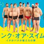 大笑いのフランス映画、オジサンたちのシンクロを描く快作「シンク・オア・スイム」