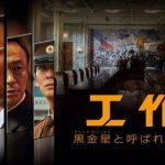 20年に一本の韓国映画「工作 黒金星と呼ばれた男」