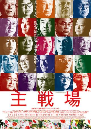 「主戦場」監督:ミキ・デザキ