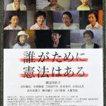 記録映画「東京裁判」と、8月15日に見た「誰がために憲法はある」