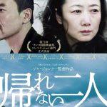 ジャ・ジャンクーの、リアルな中国のリアルな愛の傑作「帰れない二人」