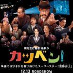明るく楽しい青春活劇映画「カツベン!」