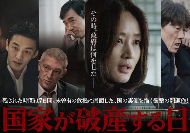 「国家が破産する日」監督:チェ・グクヒ 出演:キム・ヘス ユ・アイン他